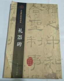 中国著名碑帖精选:礼器碑