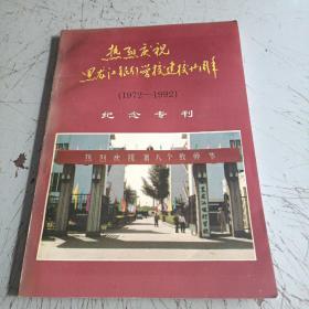 热烈庆祝黑龙江银行学校建校20周年1972-1992纪念专刊