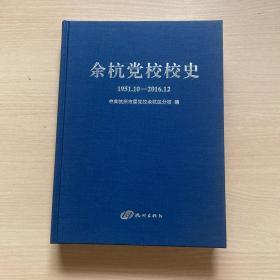 余杭党校校史(1951.10-2016.12)