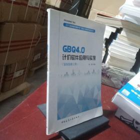 GBQ4.0计价软件应用与实例(装饰装修工程)