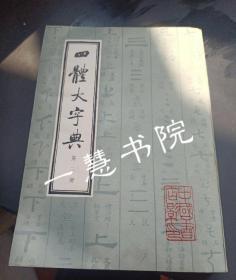 四体大字典 第二册