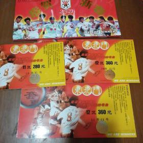 2003年山东鲁能泰山足球队主场套票(3张合售)