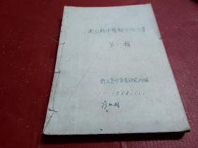 衡山县中医验方秘方集【第一辑】1958年11月-- 油印本