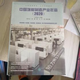 中国增材制造产业年鉴2020全新未开封