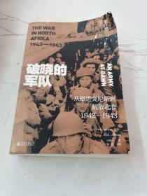 破晓的军队:从挺进突尼斯到解放北非1942-1943年