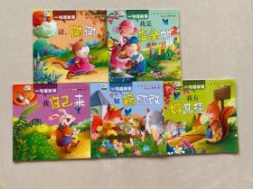 一句话故事 儿童情商培养绘本(请,谢谢、我是安全的、我自己来、知错就改、我有好品德)5本合售