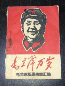 《毛主席版画肖像汇编》