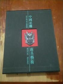 中国巫傩面具艺术:[中英文本]:[图集]带涵套
