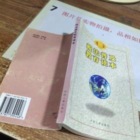 税法普及教育读本