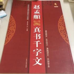 赵孟頫真书千字文/中国历代名碑名帖放大本系列·书法系列丛书