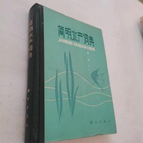 简明水产词典