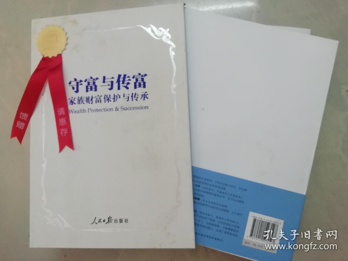 守富与传富 : 家族财富保护与传承 全3册(盒装)(作者签名)