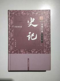 史记〈中国古典名著,家藏经典,注译十译文十解读〉