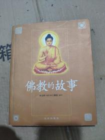 佛教的故事.