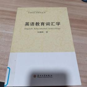 外语词汇学研究丛书:英语教育词汇学