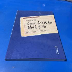 中医妇产科证名定义和编码手册