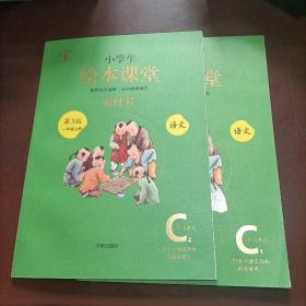 小学生绘本课堂素材书C1 C2一年级语文上册  第3版