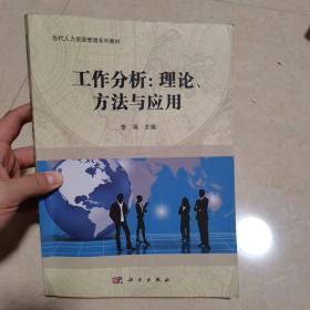 工作分析:理论、方法及应用/当代人力资源管理系列教材