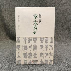马勇毛笔签名钤印 《民国遗民:章太炎传》