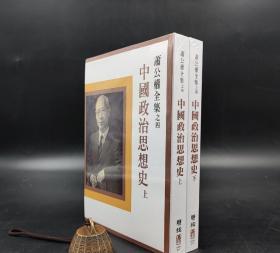 台湾联经版 萧公权先生全集4 《中国政治思想史 》(上下册,锁线胶订)。
