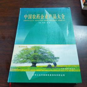 中国农药企业产品大全