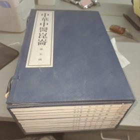 中华中医昆仑(第五函)全十册