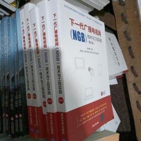 下一代广播电视网(NGB)技术与工程实践(第2版)