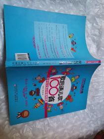 歇后语儿歌100首·小学生分级达标趣味阅读