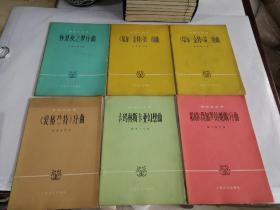 管弦乐总谱 6册合售