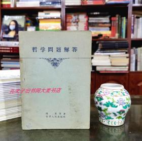 1960年《哲学问题解答(修订本)》