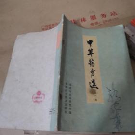中草药方选(第三集)