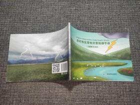 农村牧区雷电灾害防御手册(汉藏蒙文对照)