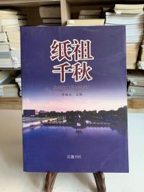 纸祖千秋(首版一印)