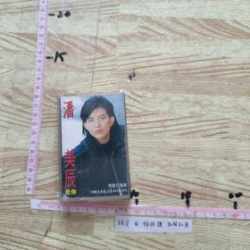 磁带:  潘 美辰是你 、内有歌词  1989