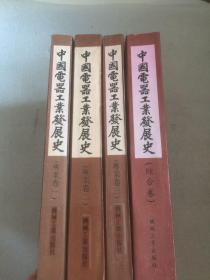 中国电器工业发展史.(专业卷一、二、三、综合卷)全四册