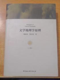 文学地理学原理(上卷)