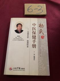 杨氏中医保健手册:未病先防·既病防变