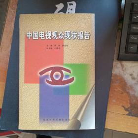 中国电视观众现状报告