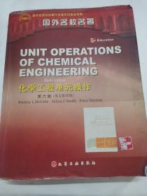 化学工程单元操作(第6版英文影印版)/国外名校名著