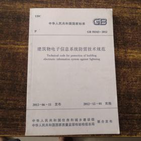 中华人民共和国国家标准  GB50343-2012建筑物电子信息系统防雷技术规范