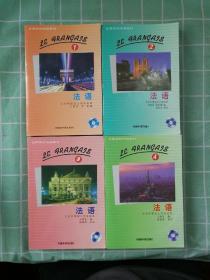 【4册含3张CD】全国高校统编教材 法语(1)、法语(2)、法语(3)、法语(4)