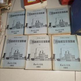 60万千瓦机组培训教材 第3.4.5.6.8.11册 共计6册合售 元宝山发电厂 油印教材