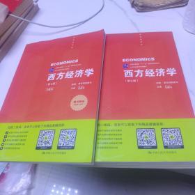 西方经济学(第七版)/21世纪经济学系列教材+习题共2本合售