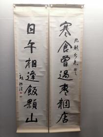 江南大儒钱名山六尺原装裱七言对联,画心:172*45cm*2。