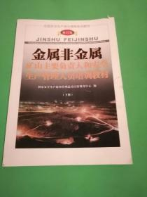 金属非金属矿山主要负责人和安全生产管理人员培训教材(下册)