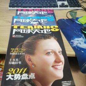 网球天地2011(6.9.12三本合售)