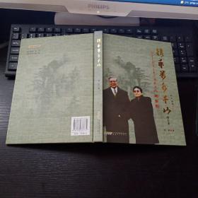 携手万水千山 : 开国将军向守志上将与夫人张玲的 生活剪影