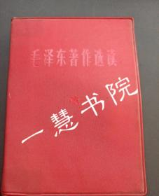 毛泽东著作选读