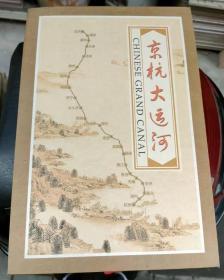京杭大运河【长卷】