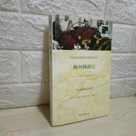 双语译林:格列佛游记